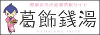 katsushika_foot_ban_sento