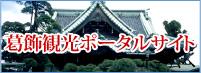 葛飾区観光ポータルサイト