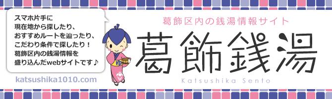katsushika_ban_sento