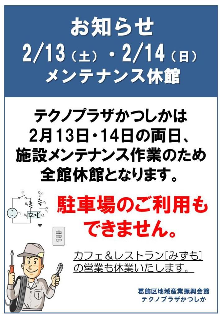 縦A4_20160213-14_休館のお知らせ