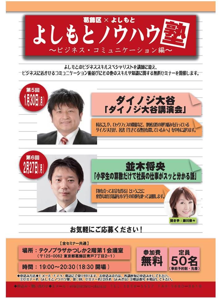 yoshimoto knowhow